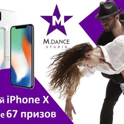 Выиграй iPhone X и другие 67 призов от M.Dance