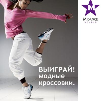 Розыгрыш крутых кроссовок в M.Dance