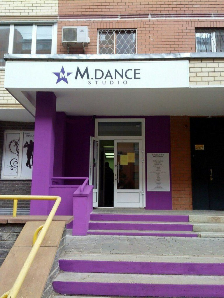 школа танцев в Долгопрудном
